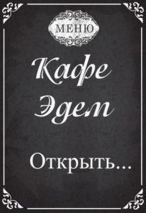 Меню Кафе Эдем